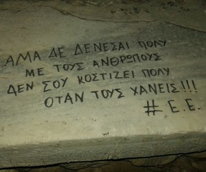 Athens, greek, and quotes image