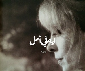 arabic, songs, and words image
