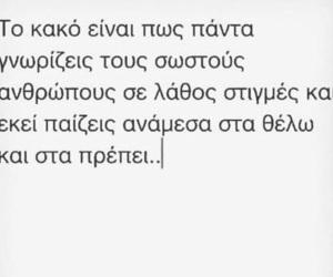 greek, stixakia, and λάθος image