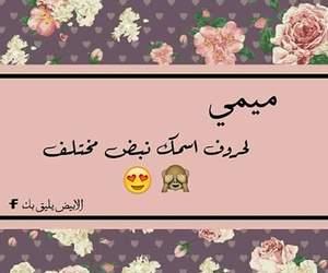 mimi, ahlem, and ميمي image