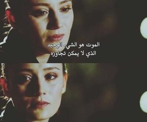 ﺍﻗﺘﺒﺎﺳﺎﺕ, kara sevda, and حب اعمى image