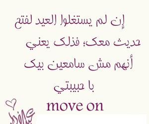 advice, move on, and reality image