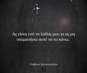 greek, quotes, and mistake image