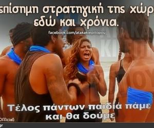 Image by ΑΡΙΑΔΝΗ