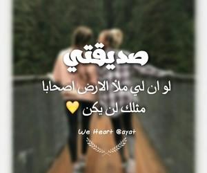 صديقتي صديقاتي اصدقاء and بنات تحشيش حب image