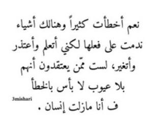 خطأ, اعتراف, and غرور image