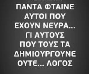 story, true, and greek quotes image