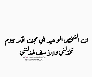 احباط, الوحيد, and عًراقي image