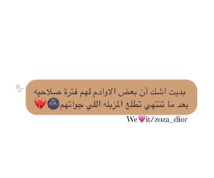الله, حُبْ, and ال۾ image