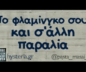 funny, humor, and greek quotes image