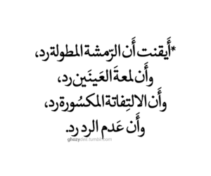 quotes, ﺍﻗﺘﺒﺎﺳﺎﺕ, and حكم image