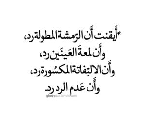 typography, حكم, and الحياة image