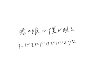 歌詞, ことば, and radwinps image