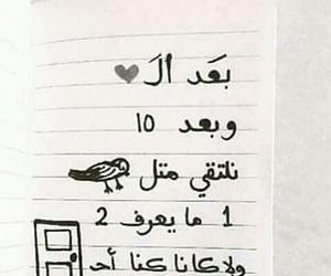 حب عشق, عشره قلب, and كتابات مشاعر فراق image