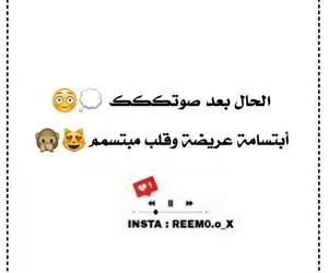 love, حُبْ, and صوت image