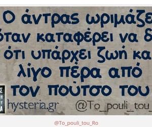 greek, mens, and quotes image