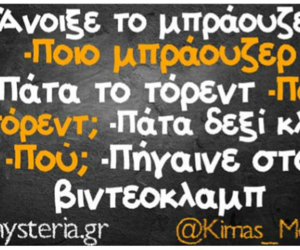 funny and greek quote image