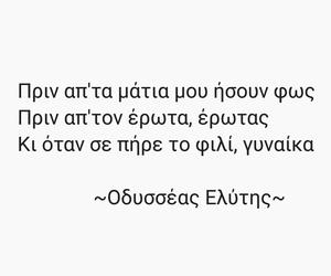 greek, ελυτης, and ο μεγάλος ερωτικός image