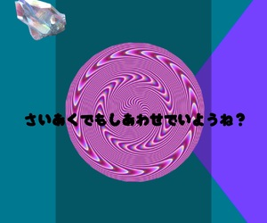 サブカル, 儚い, and 大森靖子 image