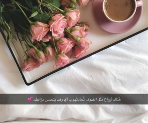 coffee, flowers, and arabic words image