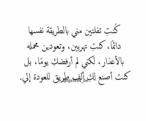 حُبْ, كلمات, and عذر image