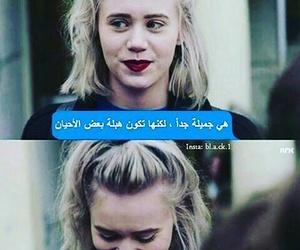 كلمات, جميله فاتنه اميره ملكه, and هبله هبل اهبل image