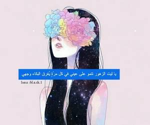 زهور and بكاء image