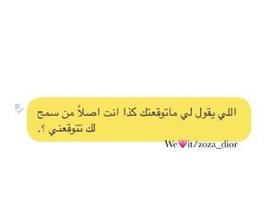 راقت لي, محجبات, and ﻋﺮﺑﻲ image