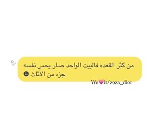 محجبات, اثاث, and ﻋﺮﺑﻲ image
