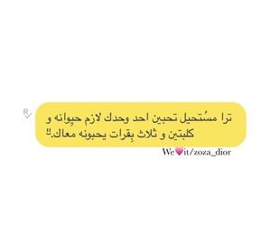 محجبات, حُبْ, and ال۾ image