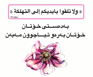 flower, islam, and pink image