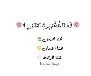 اسلاميات قران عربي and بنات اسلامية image