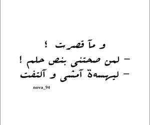 قصائد, دارمي, and ابوذيات image
