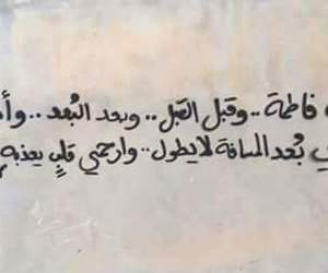 arabic, wall, and ﻋﺮﺑﻲ image