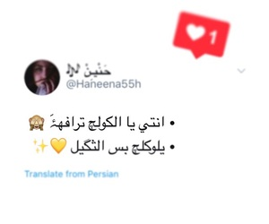 حُبْ, شعر, and ترافه image
