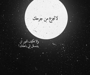 كيف, النور, and جرحك image
