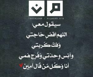 كلام جميل, الله, and يارب  image