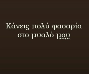 μυαλο, αγαπη, and ερωτας image