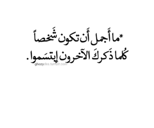 quotes, hikmah, and تمبلريات image
