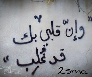 جدار and قلبي image
