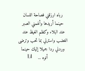 allah, islam, and يا رب image