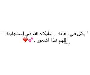 الله, دعاء ادعية امنية, and حلم احلام كتابات image