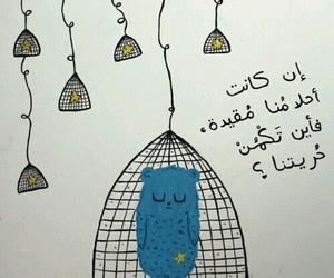 arabic and حلم image