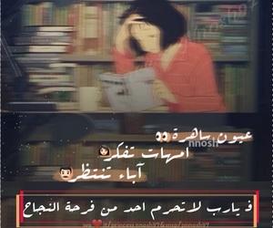 فرحة, يارب , and دراسةً image