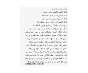 علاقات, ملامح, and حُبْ image
