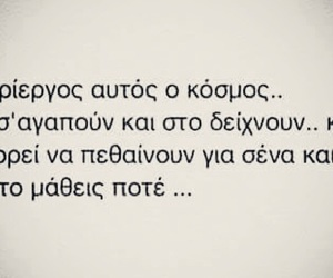 give love, greek quotes, and Ελληνικά image