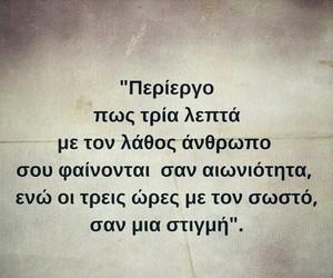 greek love quotes image