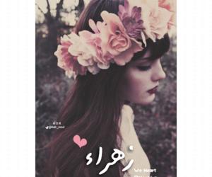 رمزيات اسماء بنات image