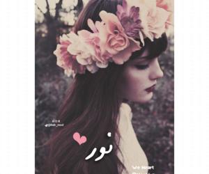 اسماء بنات نور image