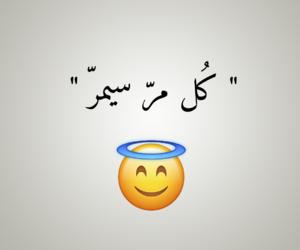 arabic quotes, اسلاميات اسلام, and تحشيش ضحك نكت image